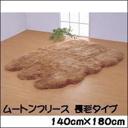 【ムートンフリース 長毛タイプ 140cm×180cm】