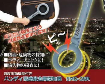 送料無料【ハンディ高感度金属探知機EMD-28R】20P03Dec16