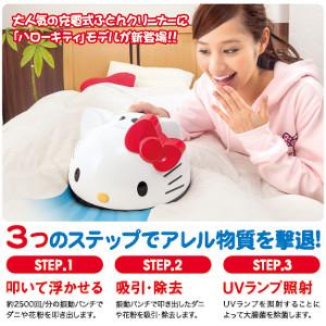 送料無料【ハローキティ 充電式ふとんクリーナー】10P03Dec16