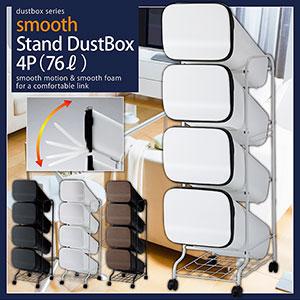 送料無料【スムース スタンドダストボックス4P(容量76リットル)】設置面積が小さく済む、積み重ね型の分別ゴミ箱ダンパー付きのフタでスムース開閉、高級感&スタイリッシュな大容量スムーススタンドダストボックス