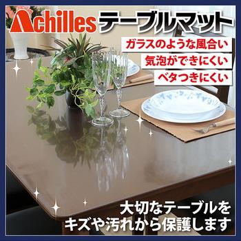 送料無料【アキレス Achilles 高機能テーブルマット 90×180cm】テーブルを汚れや傷から強力に守る!!ガラスのように濡れたような仕上り、気泡が出来づらく美しい♪ベタつかずサラリとした触り心地で快適!!アキレス高機能テーブルマット【P2B】