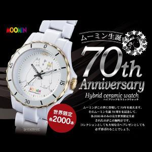 送料無料【ムーミン生誕70周年ダイヤモンド・ホワイトセラミックウォッチ】