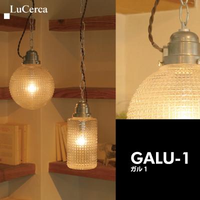 送料無料【LuCerca(ルチェルカ) GALU-1 1灯ペンダント】インテリア 照明 ライト LUCERCA lucerca ルチェルカLuCerca(ルチェルカ) GALU-1 1灯ペンダント