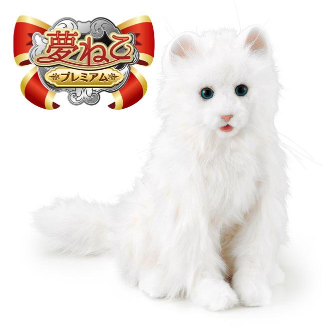 送料無料【夢ねこプレミアム】本物そっくりのリアル猫♪かわいがってあげると色々な表現する夢ペットシリーズ電子ペット オモチャ おもちゃ 玩具 ペットプレゼントに!夢ねこプレミアム