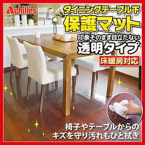 送料無料【アキレス Achilles ダイニングテーブル下保護マット 透明タイプ 90×150cm】