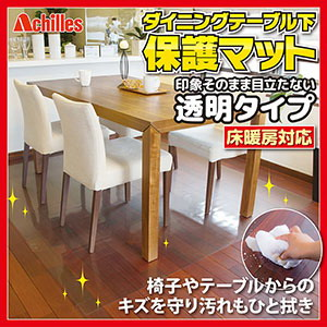 【送料無料】アキレス Achilles ダイニングテーブル下保護マット 透明タイプ 180×200cm