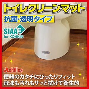送料無料【アキレス Achilles トイレクリーンマット 抗菌・透明タイプ 90×125cm】