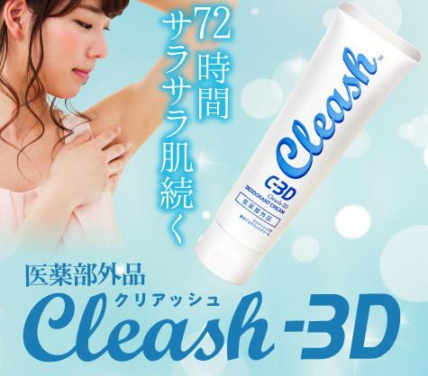 送料無料【2個セット クリアッシュ3D 120g】20P03Dec16