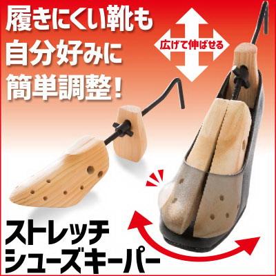 人気商品 驚きの値段で ストレッチシューズキーパー 左右兼用2個組 履きにくい靴も自分好みに簡単調整 幅も長さも 20P03Dec16 部分調整もぴったりサイズに