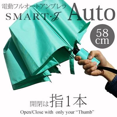 送料無料【スマートジェイオート 電動フルオートアンブレラ(58cm/65cm)】