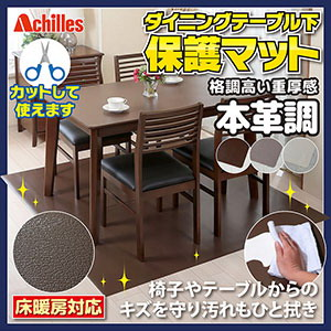 送料無料【アキレス Achilles 本革調ダイニングテーブル下保護マット 240cmx200cm】