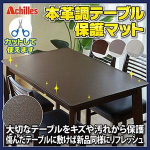 送料無料【アキレス Achilles 本革調テーブルマット(保護マット)120cmx220cm】