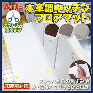 送料無料【アキレス Achilles 本革調キッチンフロアマット 120cmx300cm】