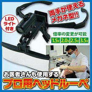送料無料【お医者さんも使用するプロ用ヘッドルーペ(RX-4900LED)】