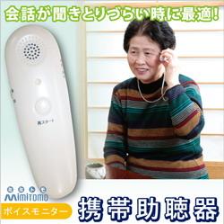 時間指定不可 送料無料 売買 ボイスモニター 聞きたい時にサッととりだして耳に当てるだけ 携帯補聴器 シルバー 携帯用補聴器 介護ボイスモニター 難聴