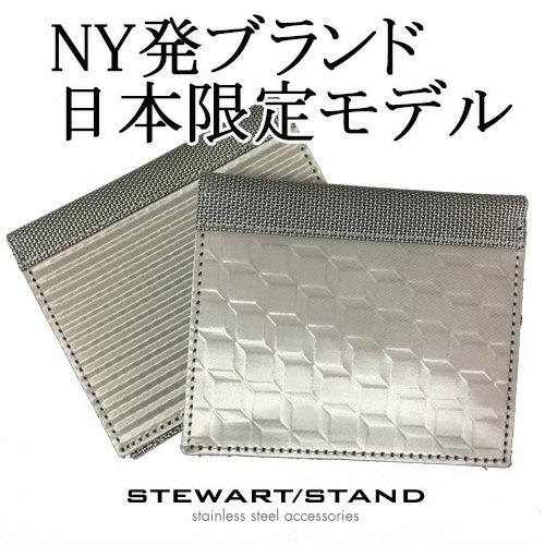 送料無料【STEWARTSTAND 2つ折り財布(小銭入付)】NYで活躍中のデザイン会社スチュワートスタンドが開発!!素材にステンレススチールを使用した珍しいスリム財布そんなスチュワート・スタンドから日本限定モデルが登場♪スキミング防止財布 STEWARTSTAND