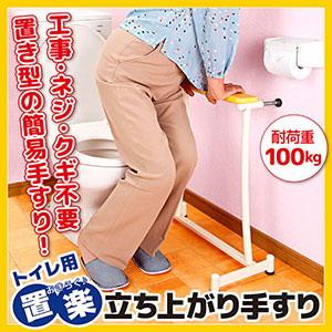 送料無料【置楽(おきらく)立ち上がり手すり トイレ用】工事不要、ネジ止め、釘打ち、穴あけ不要の簡単設置平らな床と壁があれば手すり付きバリアフリートイレに♪置くだけ設置のトイレ用手すりで立ち上がりが楽に!!介護 シルバー 置楽立ち上がり手すり