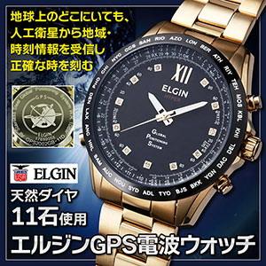送料無料【ELGIN(エルジン)天然ダイヤ11石使用 GPS衛星電波ウォッチ】