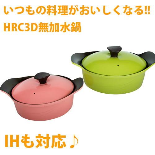 【送料無料】HRC3Dコーティング24φ両手鍋
