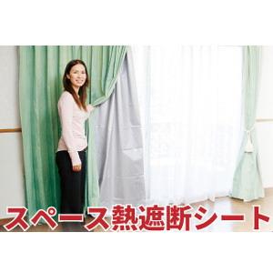 【送料無料】スペース熱遮断シート 100×180cm