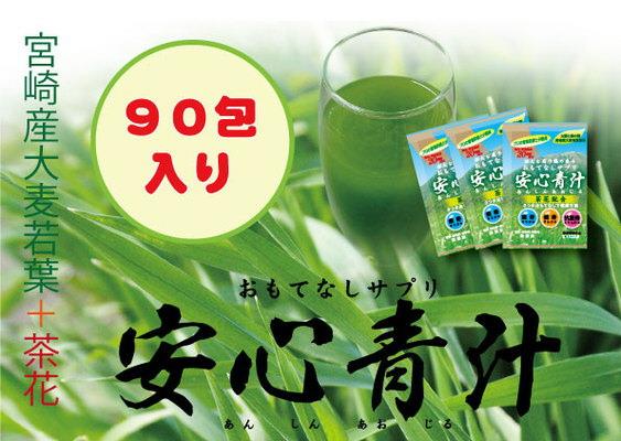 【送料無料】安心青汁 3g×90包(約1ヶ月分)