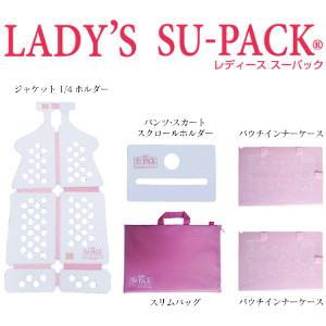 スーツ族の新必需品 スーツをスリムにコンパクトに畳んで運べるスーツホルダー 送料無料 初回限定 LADYS SU-PACK 敬老の日 ギフト レディース スーパック