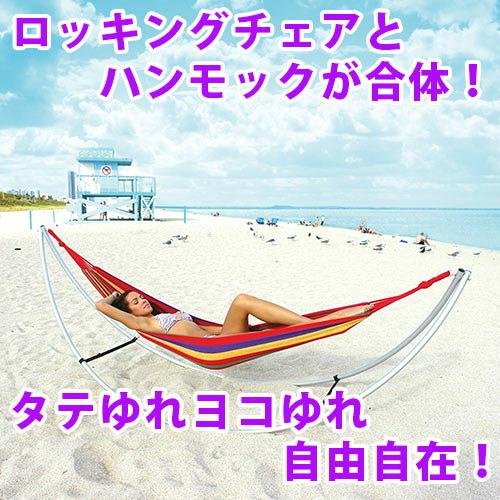 希少 黒入荷! 送料無料【ロッキング・ハンモック】, ウオヅシ:b3673430 --- hortafacil.dominiotemporario.com
