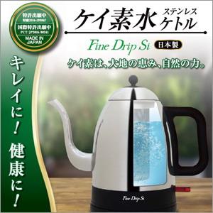 【送料無料】ケイ素水ケトル 0.8L