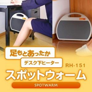 【送料無料】スポットウォームRH-152