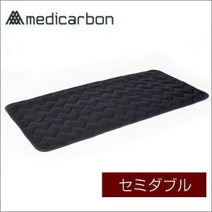 【送料無料】メディカーボン シリーズ ベッドパッド(セミダブル)