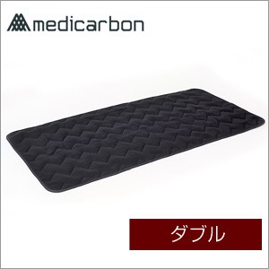 【送料無料】メディカーボン シリーズ ベッドパッド(ダブル)