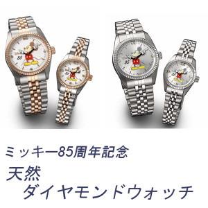 【送料無料】ミッキー85周年記念天然ダイヤモンドウォッチ