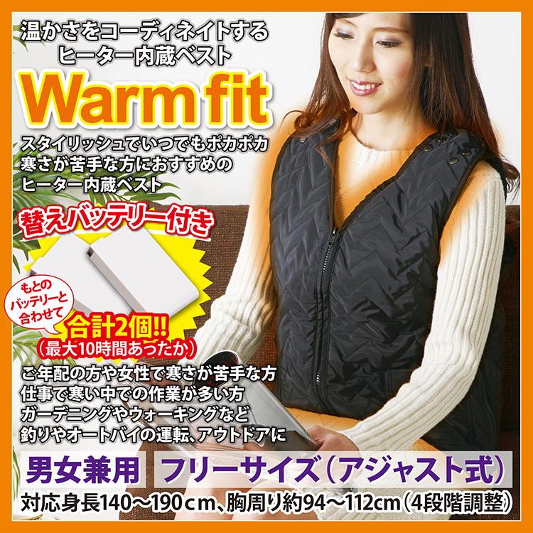 【送料無料】ヒーター内蔵ベスト Warm fit(ウォームフィット)替えバッテリー1個付き