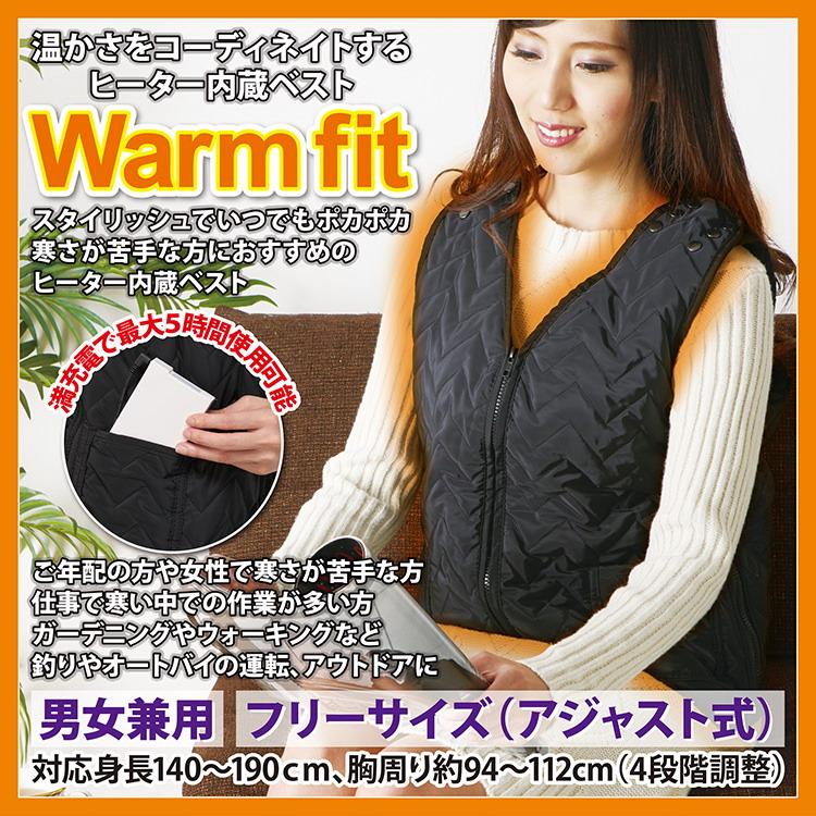 【送料無料】ヒーター内蔵ベスト Warm fit(ウォームフィット)