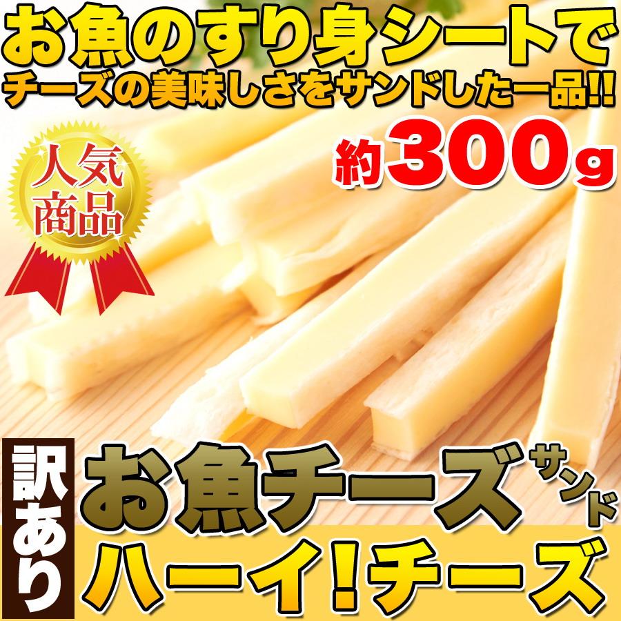 カルシウムたっぷり 送料無料カード決済可能 訳あり お魚チーズサンド☆ハーイ P2B セール 特集 チーズ300g 150g×2袋