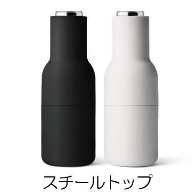 【送料無料】MENU ボトルグラインダーアッシュ&カーボン