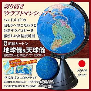 【送料無料】昭和カートン 地球儀&天球儀 直径26cm行政区タイプ 26-GPJ-R