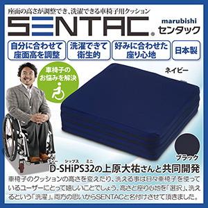 【送料無料】車椅子用クッション SENTAC(センタック)