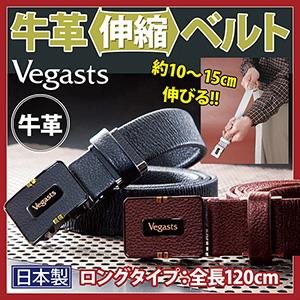 【送料無料】VEGASTS(ベガス)牛革伸縮ベルト