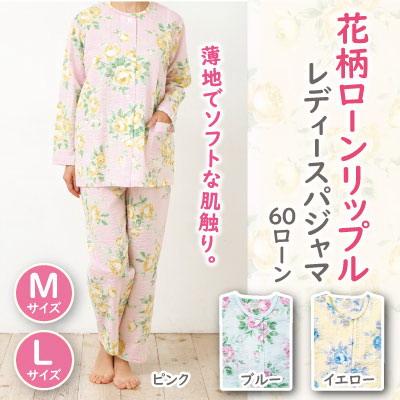 花柄ローンリップル レディースパジャマ 60ローン