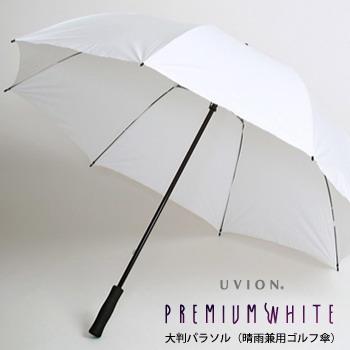 【送料無料】【UVION】プレミアムホワイト大判パラソル 晴雨兼用ゴルフ傘