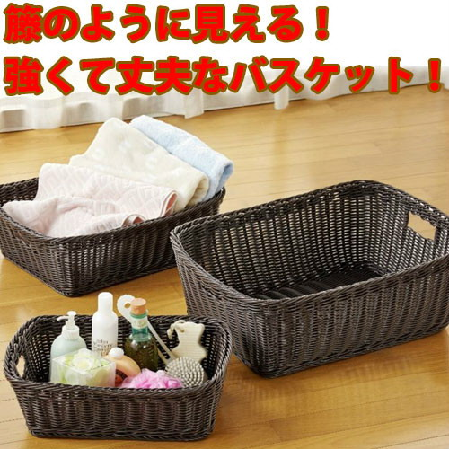 【送料無料】丈夫な手編みバスケット セット