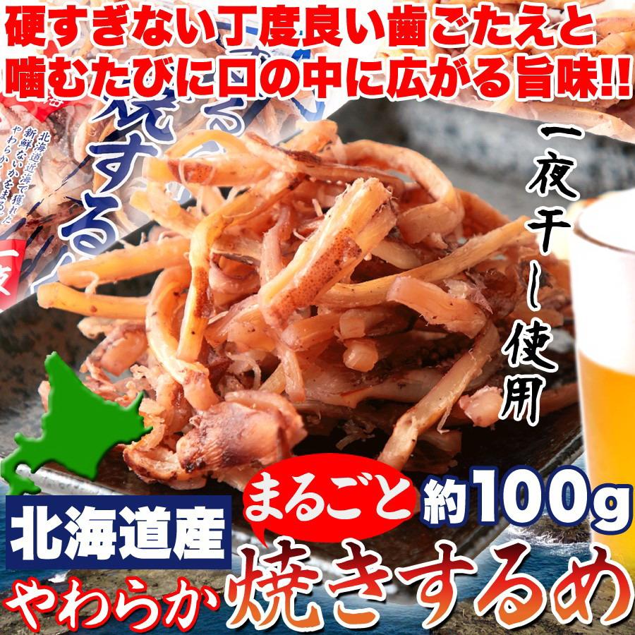クセになる味と食感!!一夜干しを使用した☆北海道産やわらかまるごと焼きするめ100g【P2B】