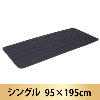 【送料無料】メディカーボン ベッドパッド シングル