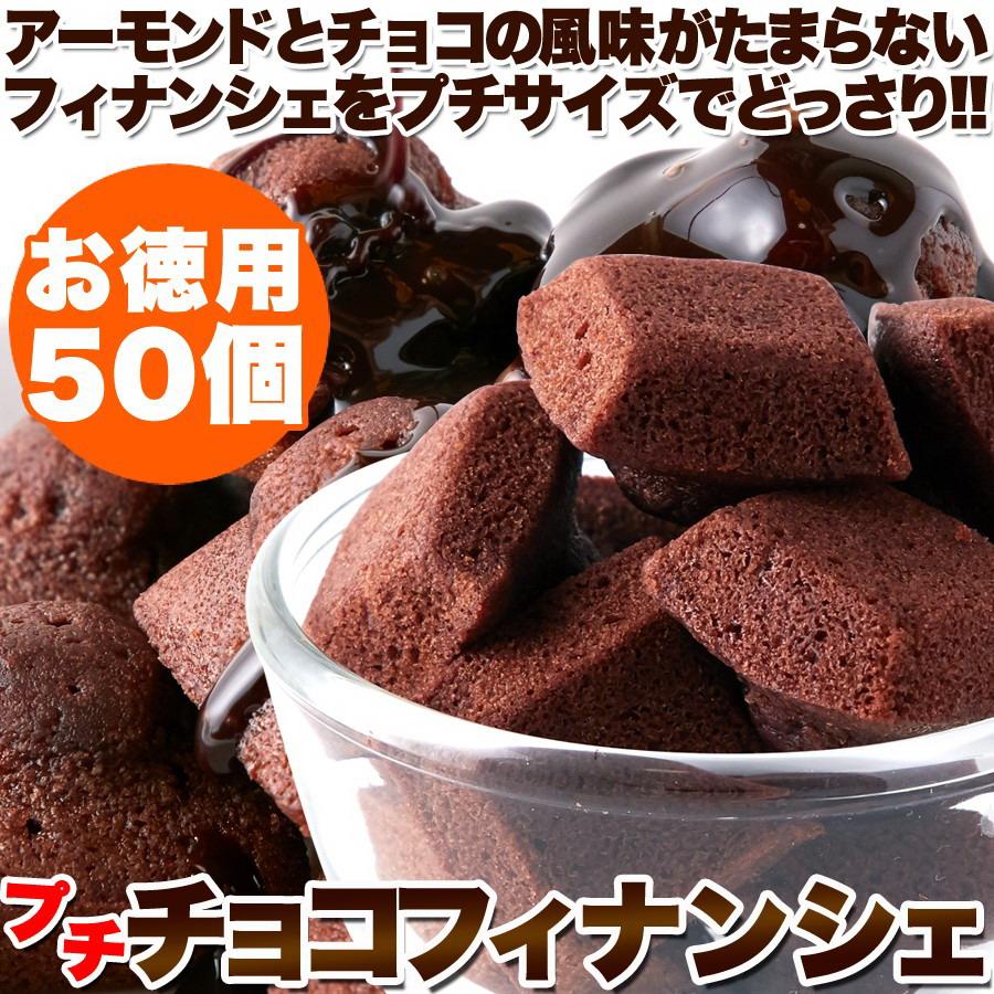 アーモンドとチョコの風味がたまらない!!プチチョコフィナンシェ50個【P2B】