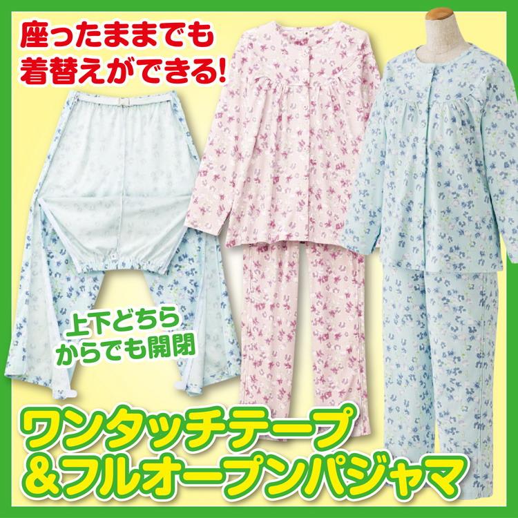 【送料無料】婦人用 フルオープンパジャマ(38515)