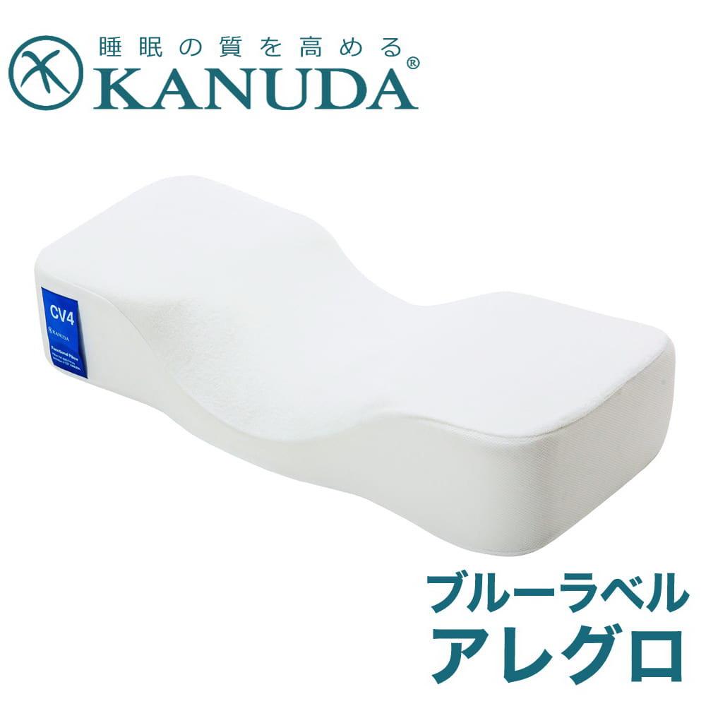 【送料無料】カヌダ ブルーラベル アレグロ枕