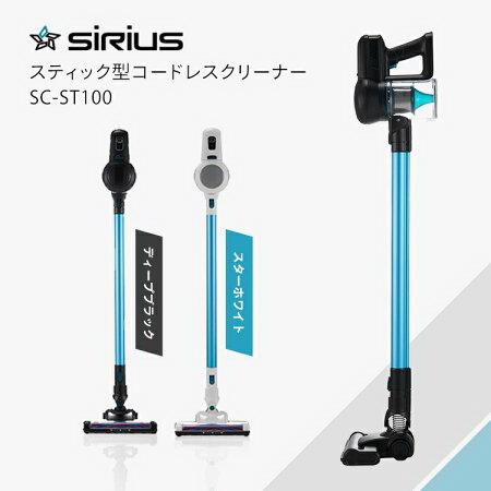 スティック型コードレスクリーナー SC-ST100【※9月以降の入荷予定】