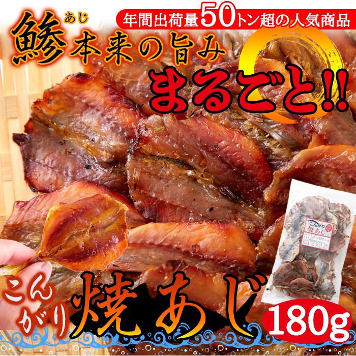 頭から尻尾まで パリッと丸ごとひとくちで食べられる 日本製 即日出荷 カルシウム タンパク質をたっぷり含んだおつまみ珍味です お酒のつまみや子供のおやつに最適 こんがり焼あじ180g 敬老の日 ギフト P2B お徳用