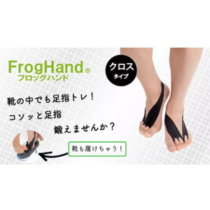 値引き FrogHand キャンペーンもお見逃しなく フロッグハンド クロスタイプ